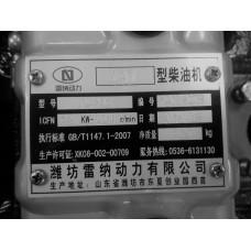 Двигатель в сборе XINCHAI ln490g, C490BG-201, C490BPG в сборе (1-ая комплектность)