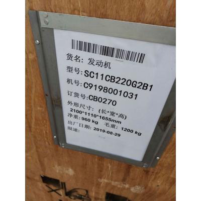 Двигатель в сборе Shanghai SC11CB220G2B1